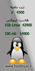 ایمن گستران تهران  وب هاست لینوکس